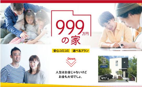 999の家