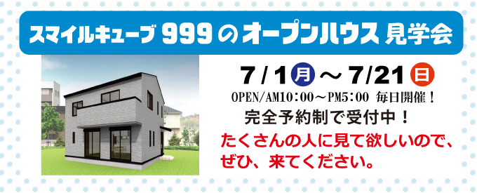 オープンハウス見学会