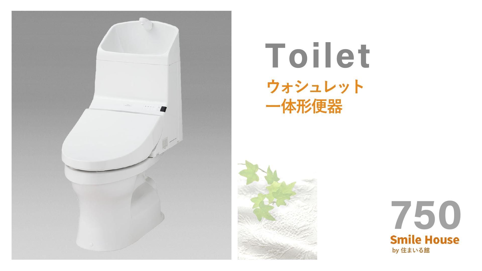 トイレ_750