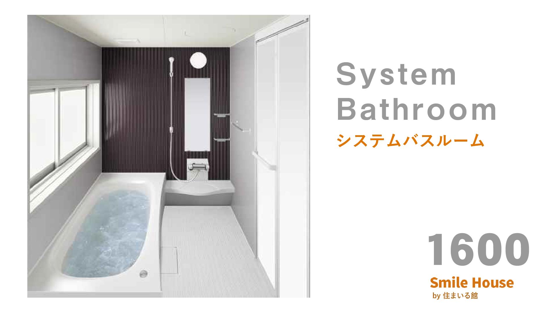 Systembathroom1600