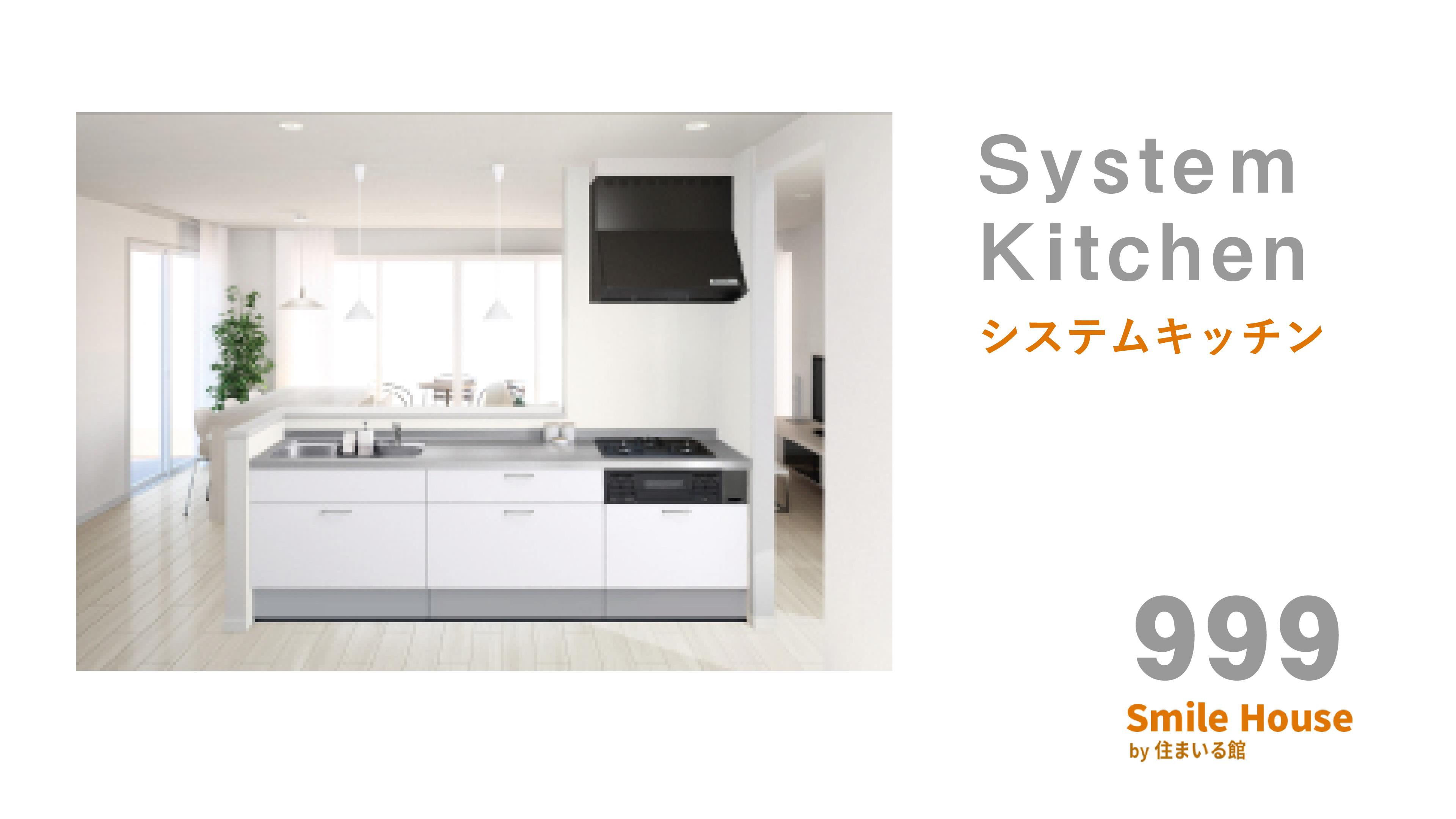 キッチン999