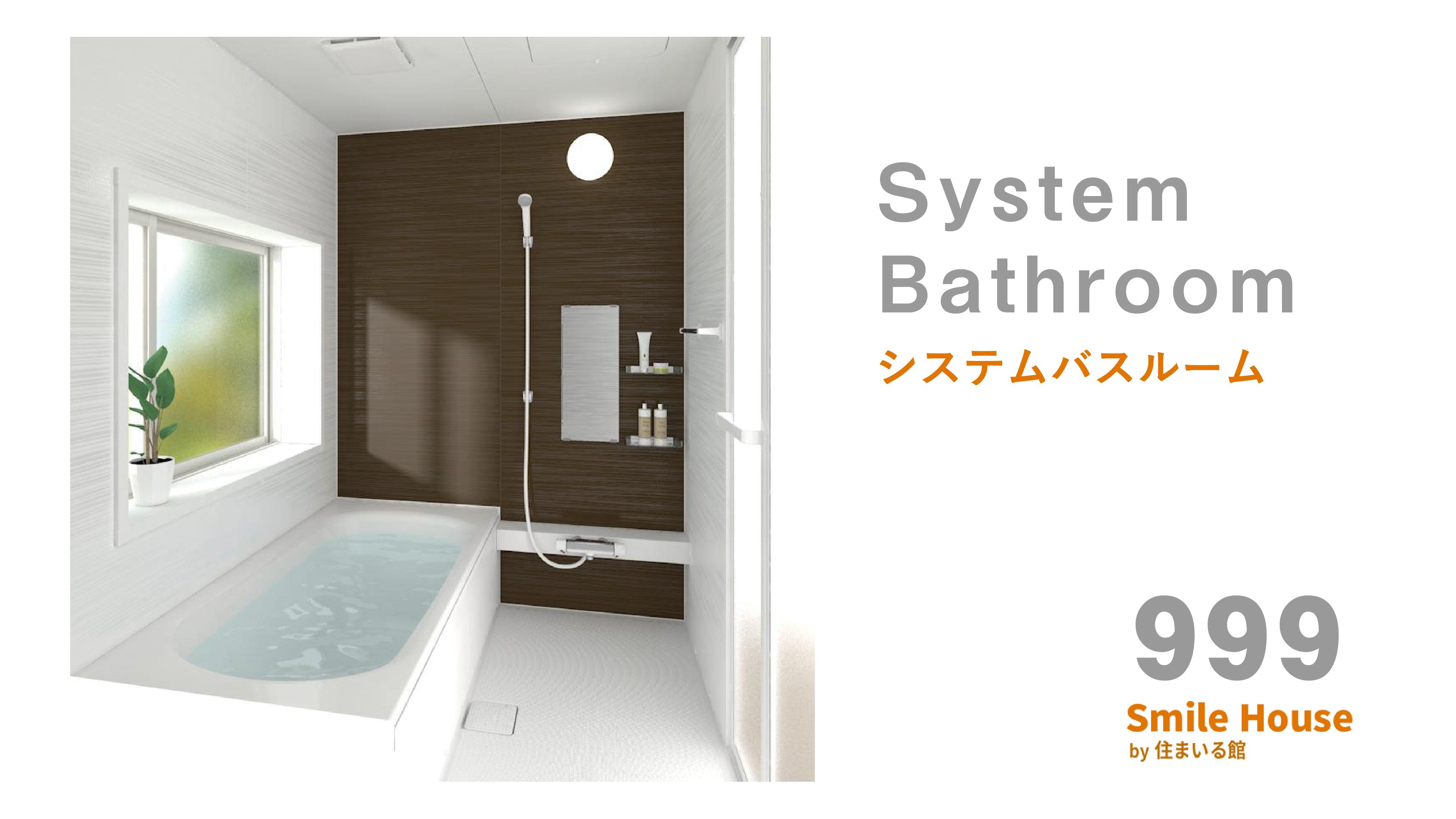 風呂999